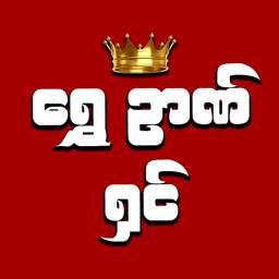 Shwe Nyan Shin Media